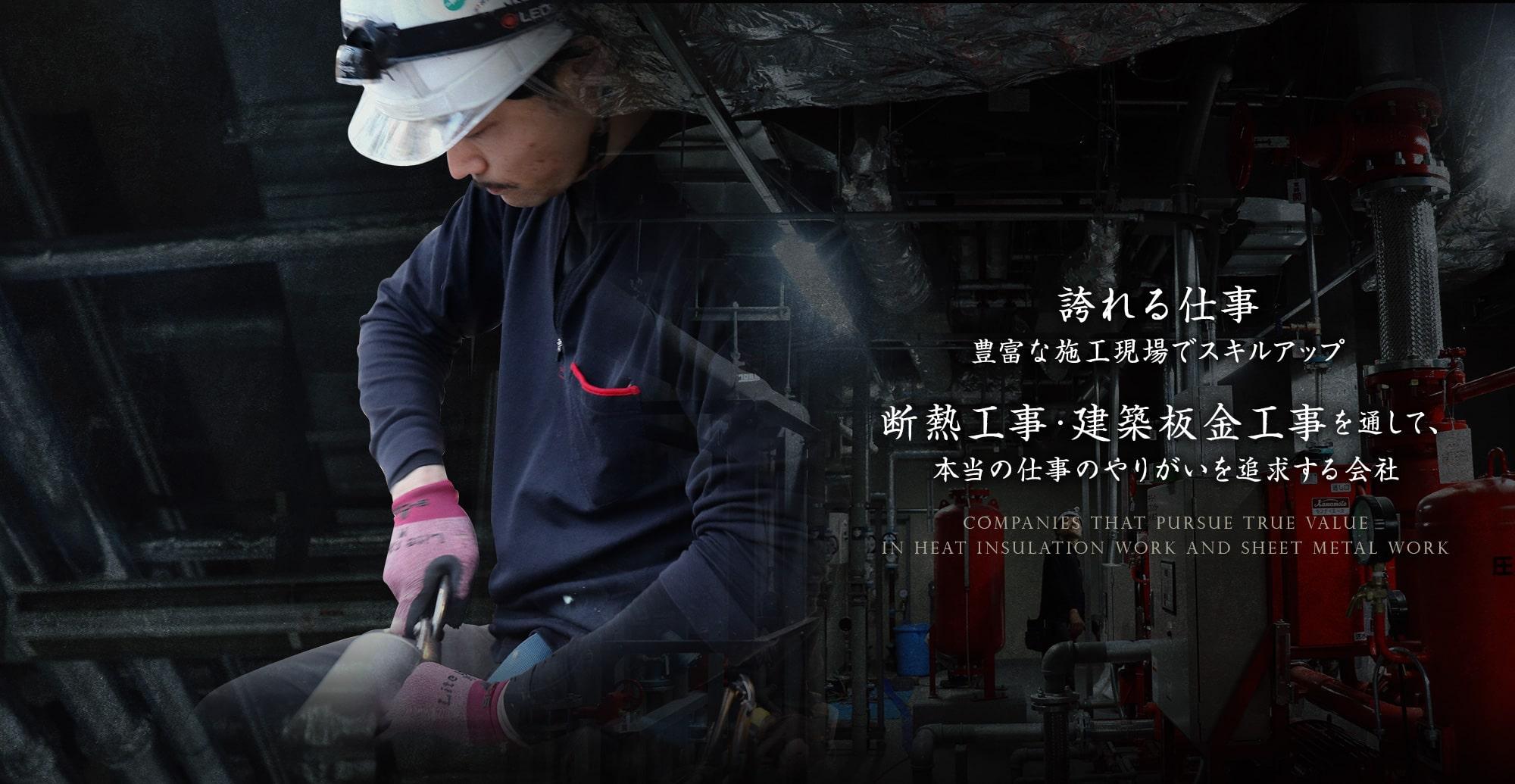 誇れる仕事 豊富な施工現場でスキルアップ 断熱工事・建築板金工事に通して、本当の仕事のやりがいを追求する会社